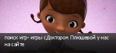 поиск игр- игры сДоктором Плюшевой у нас на сайте