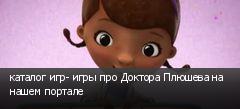 каталог игр- игры про Доктора Плюшева на нашем портале