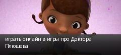 играть онлайн в игры про Доктора Плюшева