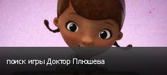 поиск игры Доктор Плюшева