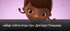 найди online игры про Доктора Плюшева