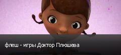 флеш - игры Доктор Плюшева