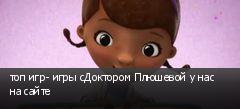 топ игр- игры сДоктором Плюшевой у нас на сайте