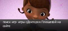 поиск игр- игры сДоктором Плюшевой на сайте