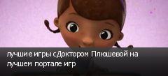 лучшие игры сДоктором Плюшевой на лучшем портале игр