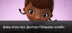 флеш игры про Доктора Плюшева онлайн