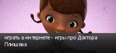 играть в интернете - игры про Доктора Плюшева