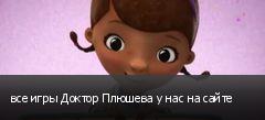 все игры Доктор Плюшева у нас на сайте