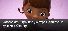 каталог игр- игры про Доктора Плюшева на лучшем сайте игр