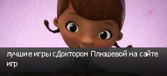 лучшие игры сДоктором Плюшевой на сайте игр