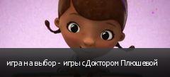 игра на выбор - игры сДоктором Плюшевой