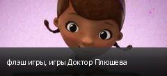 флэш игры, игры Доктор Плюшева
