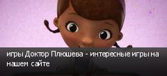 игры Доктор Плюшева - интересные игры на нашем сайте