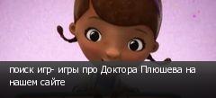 поиск игр- игры про Доктора Плюшева на нашем сайте