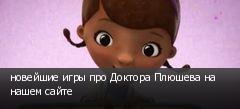 новейшие игры про Доктора Плюшева на нашем сайте