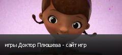 игры Доктор Плюшева - сайт игр