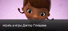 играть в игры Доктор Плюшева