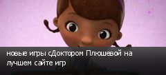 новые игры сДоктором Плюшевой на лучшем сайте игр
