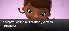 поиграть online в игры про Доктора Плюшева