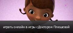 играть онлайн в игры сДоктором Плюшевой