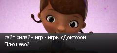 сайт онлайн игр - игры сДоктором Плюшевой