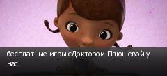 бесплатные игры сДоктором Плюшевой у нас
