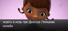 играть в игры про Доктора Плюшева онлайн