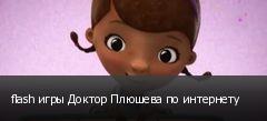 flash игры Доктор Плюшева по интернету