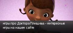 игры про Доктора Плюшева - интересные игры на нашем сайте