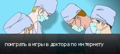 поиграть в игры в доктора по интернету
