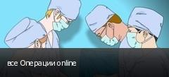 все Операции online