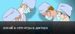 скачай в сети игры в доктора