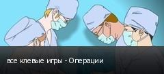 все клевые игры - Операции