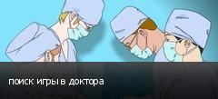 поиск игры в доктора