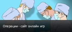 Операции - сайт онлайн игр