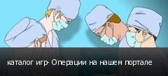 каталог игр- Операции на нашем портале