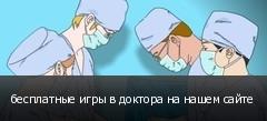 бесплатные игры в доктора на нашем сайте