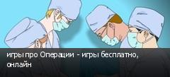 игры про Операции - игры бесплатно, онлайн