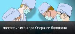поиграть в игры про Операции бесплатно