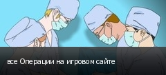 все Операции на игровом сайте
