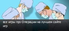 все игры про Операции на лучшем сайте игр