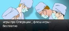 игры про Операции , флеш игры - бесплатно