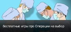 бесплатные игры про Операции на выбор