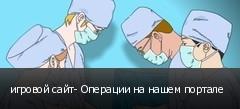 игровой сайт- Операции на нашем портале