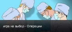 игра на выбор - Операции
