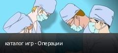 каталог игр - Операции