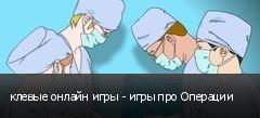 клевые онлайн игры - игры про Операции