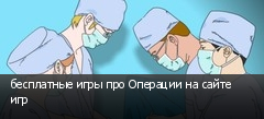 бесплатные игры про Операции на сайте игр