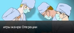 игры жанра Операции