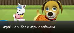 играй на выбор в Игры с собаками